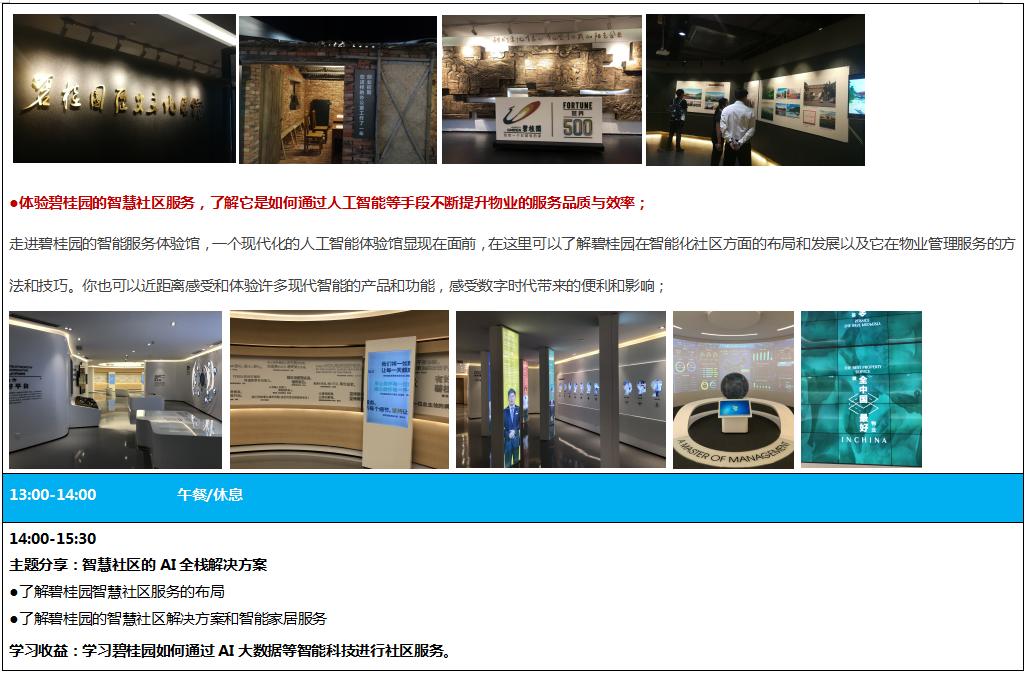 广东标杆企业.png